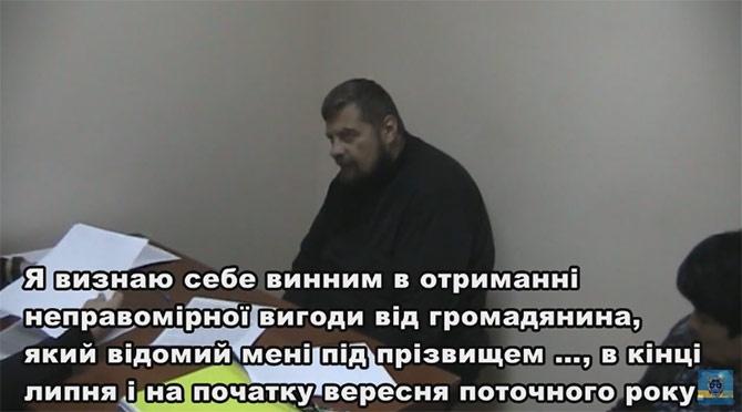 ГПУ показала відео визнання Мосійчука себе винним - фото