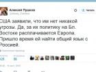 Пушков: Після терактів Європі потрібно знайти спільну мову з Росією