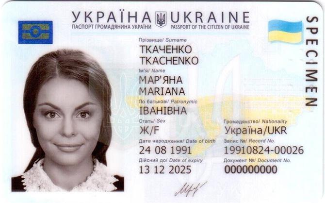 Електронний паспорт – особливості його введення - фото