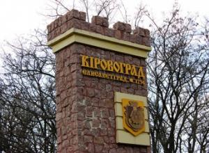 Кіровоград збираються перейменувати в Інгульськ - фото