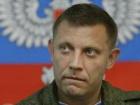 Олександр Захарченко зібрався до захопленого Комінтернового