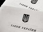 Президент підписав закон про протидію пропаганді країни-агресора