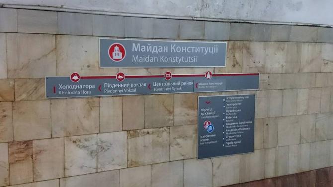 У Харкові декомунізували станцію метро «Радянська» - фото