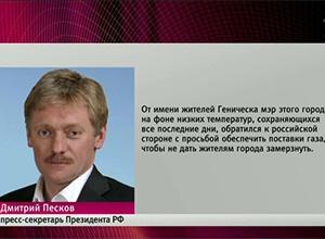 У Путіна збрехали про звернення до нього мера Генічеська - фото