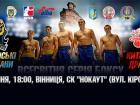 «Українські отамани» розгромили боксерів з Китаю