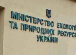 В.о. міністра екології звільнили за замах на розкрадання 550 млн грн - фото