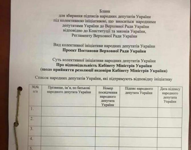 """""""Самопоміч"""" починає збирати підписи про недовіру уряду Яценюка - фото"""