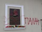 В Криму біля дошки Сталіну написали «Кат», комуністи біснуються