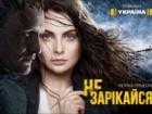 """Нацрада винесла попередження телеканалу """"Україна"""" за позитивних терористів"""
