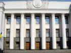 У Раді зареєстрували законопроект про зміни у призначенні генпрокурора
