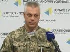 В АТО загинув один та поранено 12 українських військових