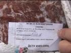 В Росії знищили 20 тон української яловичини
