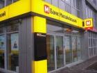 Банк «Михайлівський» зі скандалом визнали неплатоспроможнім