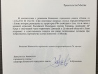 Київ повідомив уряд Москви про розірвання побратимських відносин