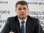 Звільнено прокурора Миколаївської області