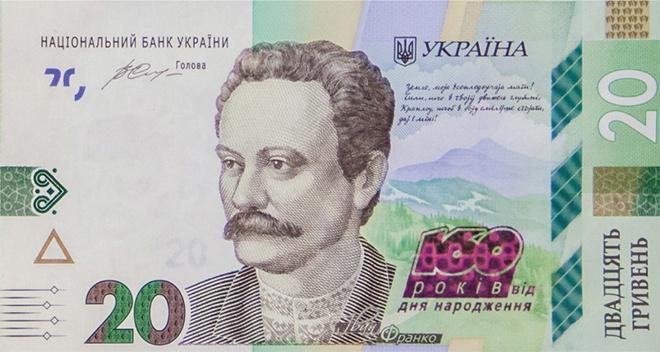 20-гривневі пам'ятні банкноти на честь 160-річчя Франка презентував Нацбанк - фото