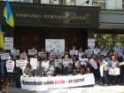 """Під ГПУ вимагали притягнення до відповідальності """"прокурорських катів"""""""