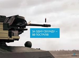 Бойовий модуль «Вій» для легкої бронетехніки розробили в «Укроборонпромі» (відео) - фото