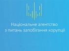 НАЗК скерувало до суду перший адмінпротокол на голову політичної партії