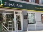 Ощадбанк відклав введення комісії за оплату комунальних послуг