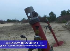 Укроборонпром показав відео випробування нового 82-мм міномету КБА-48М1 - фото