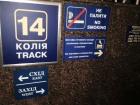 На вокзалі Київ-пасажирський по іншому інформують про нумерацію вагонів
