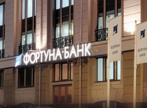 «Фортуна-банк» став неплатоспроможним - фото