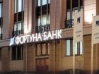 «Фортуна-банк» став неплатоспроможним