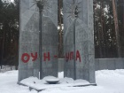 У Биківні сплюндровано український та польський меморіали жертвам НКВС