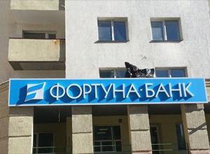 «Фортуна-банк» ліквідовується - фото