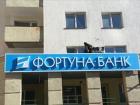 «Фортуна-банк» ліквідовується