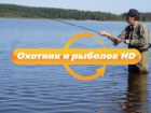 В Україні заборонили російський телеканал «Охотник и рыболов HD»