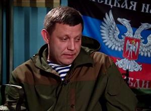 Захарченко вчергове заявив про намір захопити весь Донбас - фото