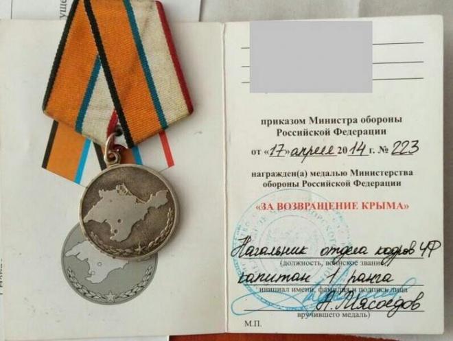 На Херсонщині затримано учасника окупації Криму, разом з відповідною медаллю - фото