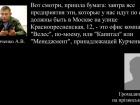 """""""Націоналізовані"""" підприємства окупанти збираються передати Курченку - СБУ перехопила телефонну розмову"""