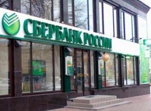 НБУ погрожує санкціями до Сбербанку - фото