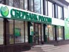 НБУ погрожує санкціями до Сбербанку