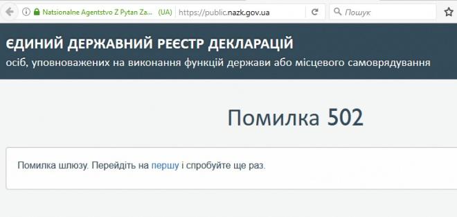 Сервер з е-деклараціями НАЗК знову «лежить» - фото