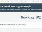 Сервер з е-деклараціями НАЗК знову «лежить»