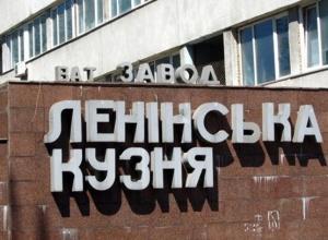 У Києві декомунізовано завод Порошенка-Кононенка - фото