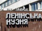 У Києві декомунізовано завод Порошенка-Кононенка