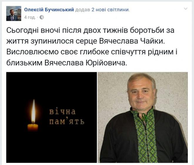 Помер екс-очільник обласної міліції, поранений сином-прокурором - фото