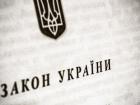 Президент підписав закон про посилення відповідальності військових