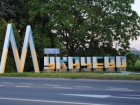 Мукачеве перейменовано у Мукачево