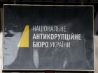 """НАБУ: затриманий на хабарі """"співробітник"""" не працює в Нацбюро з лютого"""