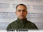 Представлено нового військового прокурора сил АТО