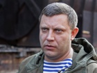 Ватажок терористів Захарченко підтримує Савченко в її намірі стати президентом