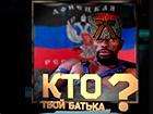Встановлено «генерала-козака», який катував проукраїнських громадян