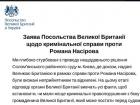 Великобританія висловила стурбованість щодо рішення суду по Насірову