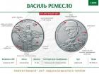 Нацбанк ввів у обіг монету «Василь Ремесло»